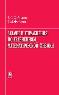 Соболева, Евгения  - Задачи и упражнения по уравнениям математической физики