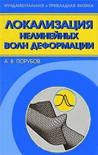 Порубов, Алексей  - Локализация нелинейных волн деформации