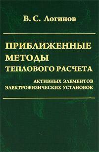 Владимир Логинов бесплатно