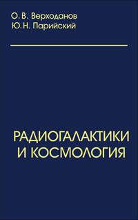 Верходанов, Олег  - Радиогалактики и космология