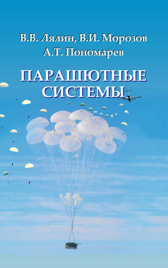 Виктор Лялин бесплатно