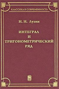 Лузин, Н.Н.  - Интеграл и тригонометрический ряд