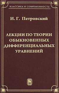 Иван Петровский бесплатно