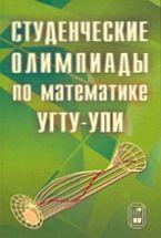 Александр Соболев Студенческие олимпиады по математике УГТУ-УПИ гринштейн м р 1100 задач по математике для младших школьников