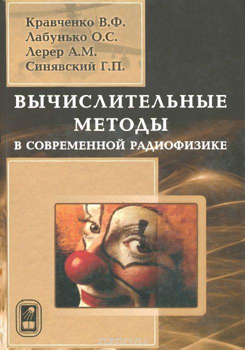Виктор Кравченко Вычислительные методы в современной радиофизике информатика в играх и задачах 1 ый класс горячев
