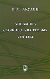 Акулин, Владимир  - Динамика сложных квантовых систем