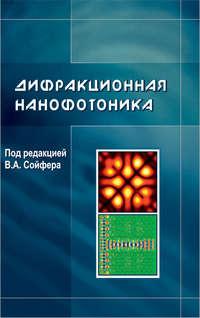 Шуюпова, Яна  - Дифракционная нанофотоника