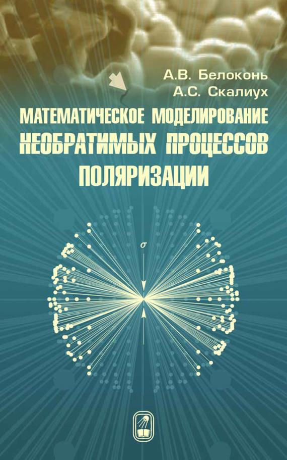 А. В. Белоконь бесплатно