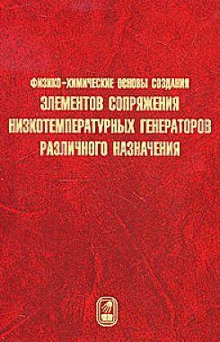 Владимир Шандаков Физико-химические основы создания элементов снаряжения низкотемпературных газогенераторов различного назначения основы криологии энтропийно статистический анализ низкотемпературных систем