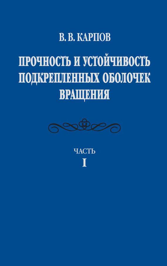 яркий рассказ в книге Владимир Карпов