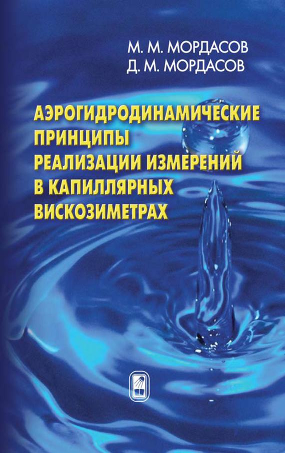 Денис Мордасов Аэрогидродинамические принципы реализации измерений в капиллярных вискозиметрах