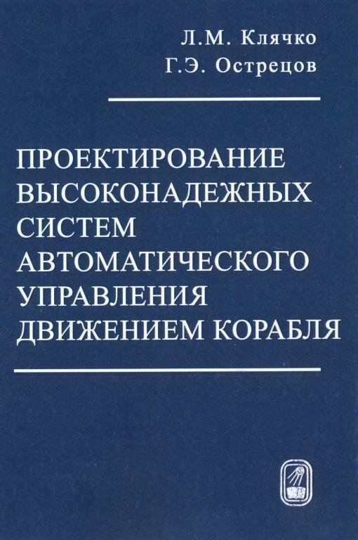 бесплатно Лев Клячко Скачать Проектирование высоконадежных систем автоматического управления движением корабля