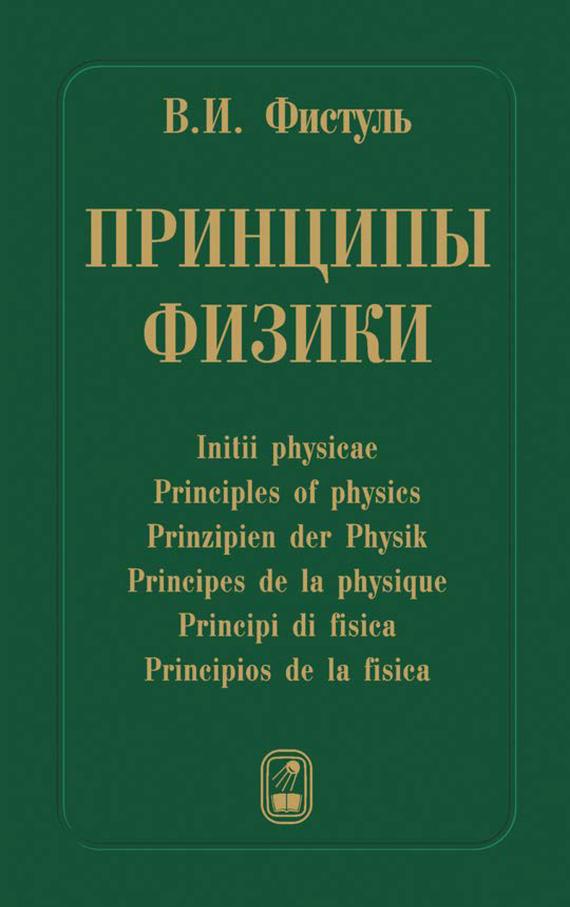 Виктор Фистуль Принципы физики