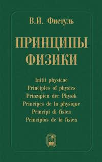 Фистуль, Виктор  - Принципы физики