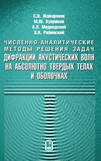 Куприков, М. Ю.  - Численно-аналитические методы решения задач. Дифракции акустических волн на абсолютно твердых телах и оболочках