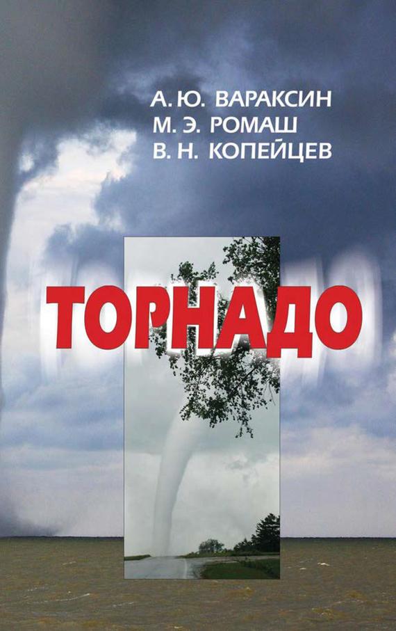 Обложка книги Торнадо, автор Вараксин, А. Ю.