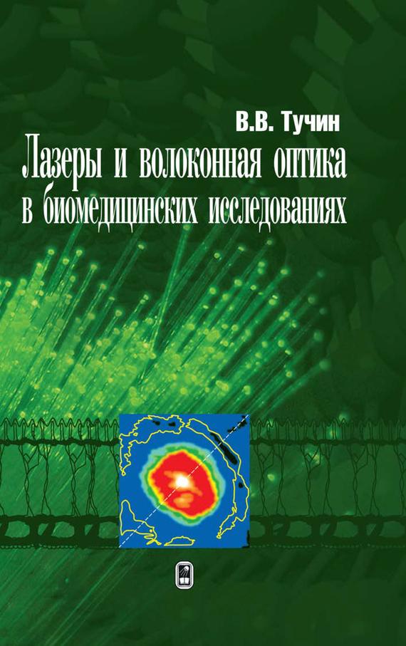 Валерий Тучин Лазеры и волоконная оптика в биомедицинских исследованиях оптические квантовые генераторы лазеры
