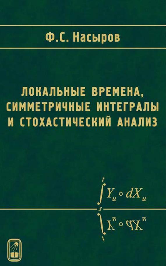 Фарит Насыров Локальные времена, симметричные интегралы и стохастический анализ усреднение стохастических уравнений