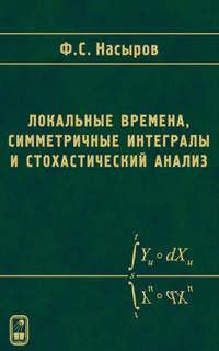 Насыров, Фарит  - Локальные времена, симметричные интегралы и стохастический анализ