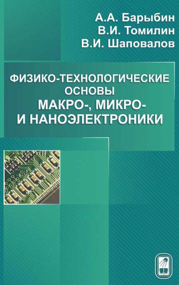 Физико-технологические основы макро-, микро- и наноэлектроники