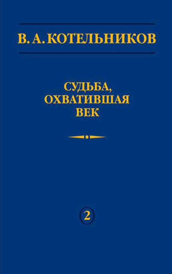 интригующее повествование в книге Владимир Котельников