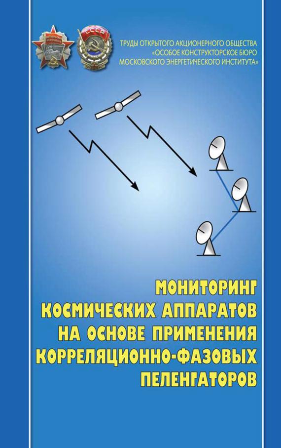 Залимхан Турлов Мониторинг космических аппаратов на основе применения корреляционно-фазовых пеленгаторов лев белоусов оценивание параметров движения космических аппаратов