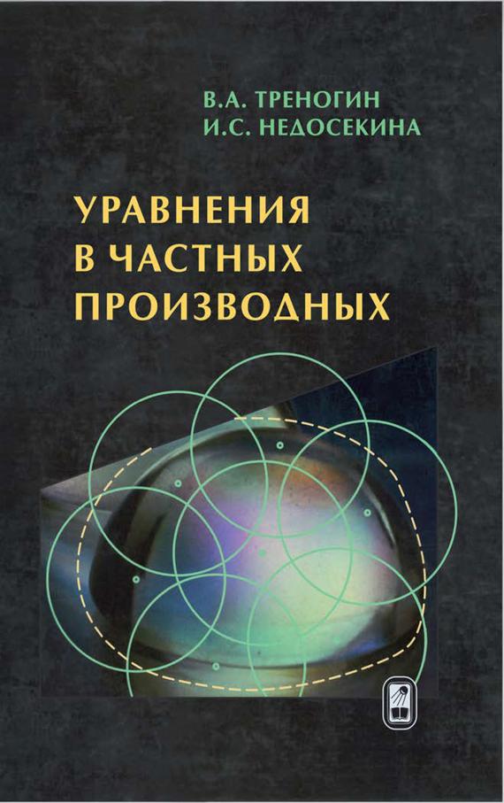 Книга Уравнения в частных производных