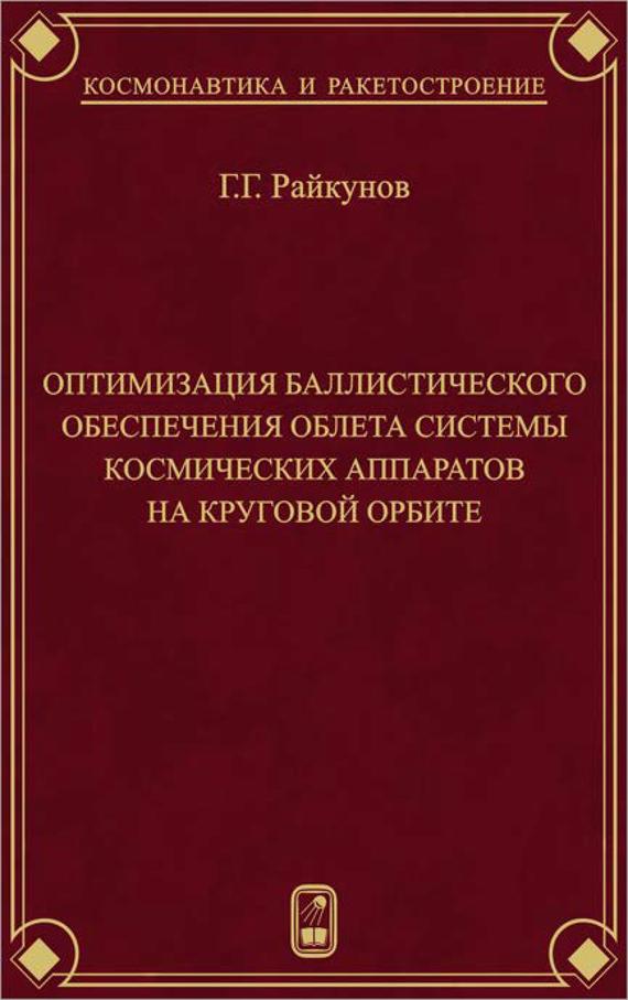 Геннадий Райкунов Оптимизация баллистического обеспечения облета системы космических аппаратов на круговой орбите