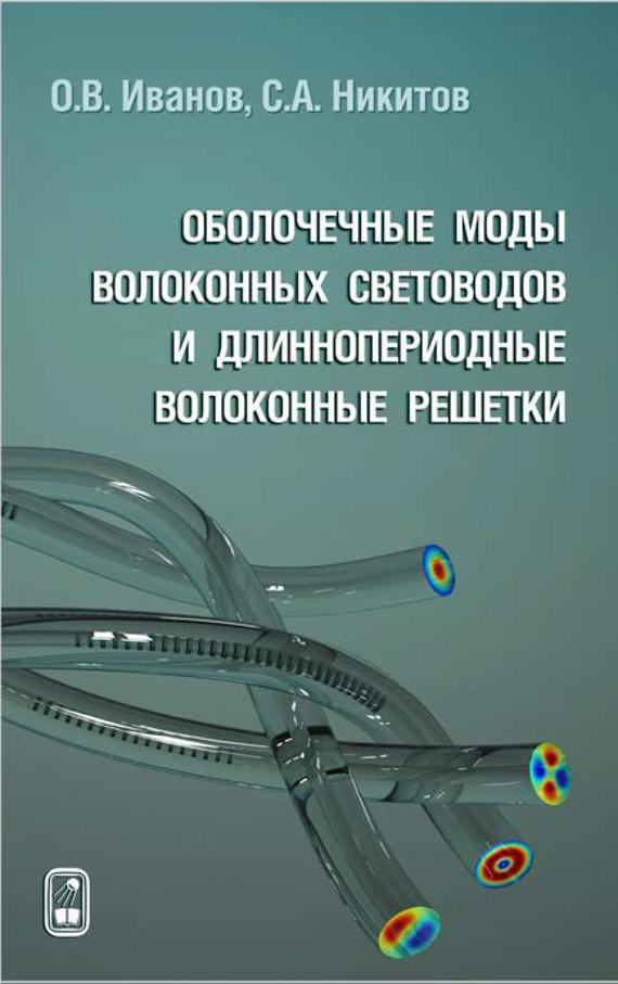 Олег Иванов Оболочечные моды волоконных световодов и длиннопериодные волоконные решетки