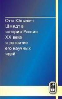 - Отто Юльевич Шмидт в истории России XX века и развитие его научных идей