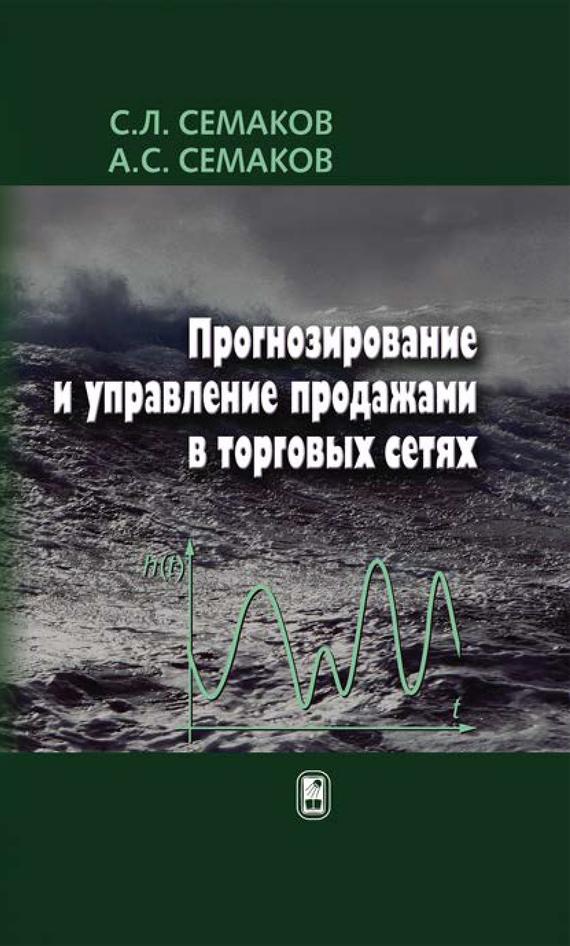 Скачать Алексей Семаков бесплатно Прогнозирование и управление продажами в торговых сетях