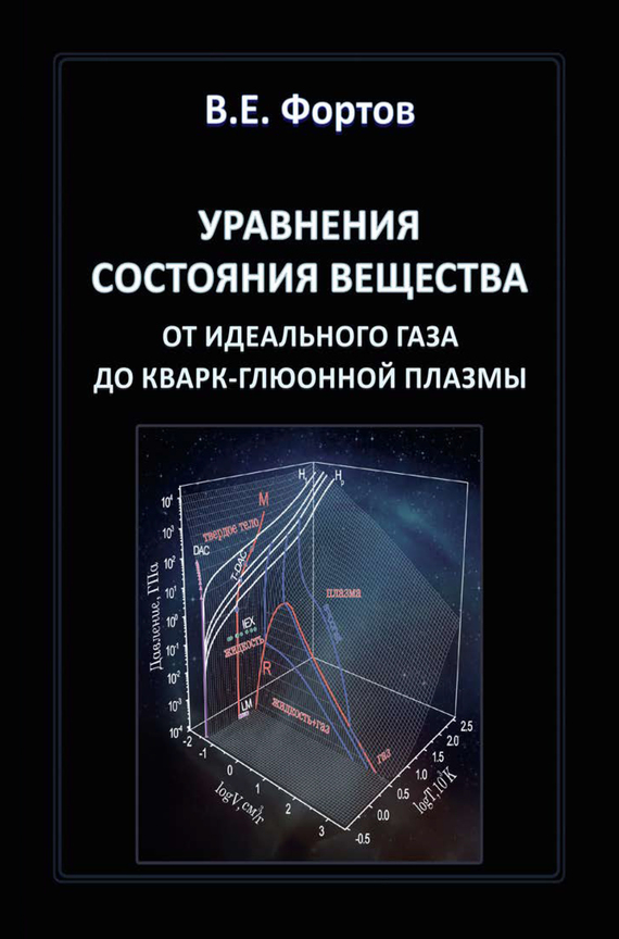 интригующее повествование в книге Владимир Фортов