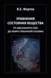Фортов, Владимир  - Уравнения состояния вещества. От идеального газа до кварк-глюонной плазмы