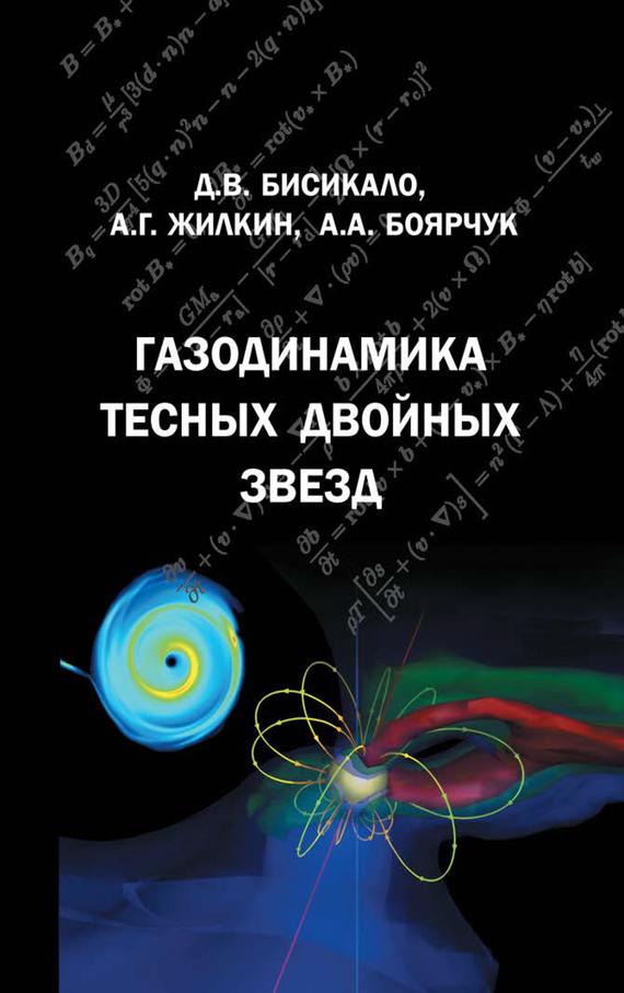 обложка книги static/bookimages/20/10/74/20107440.bin.dir/20107440.cover.jpg
