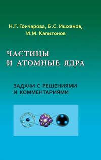 Капитонов, Игорь  - Частицы и атомные ядра. Задачи с решениями и комментариями