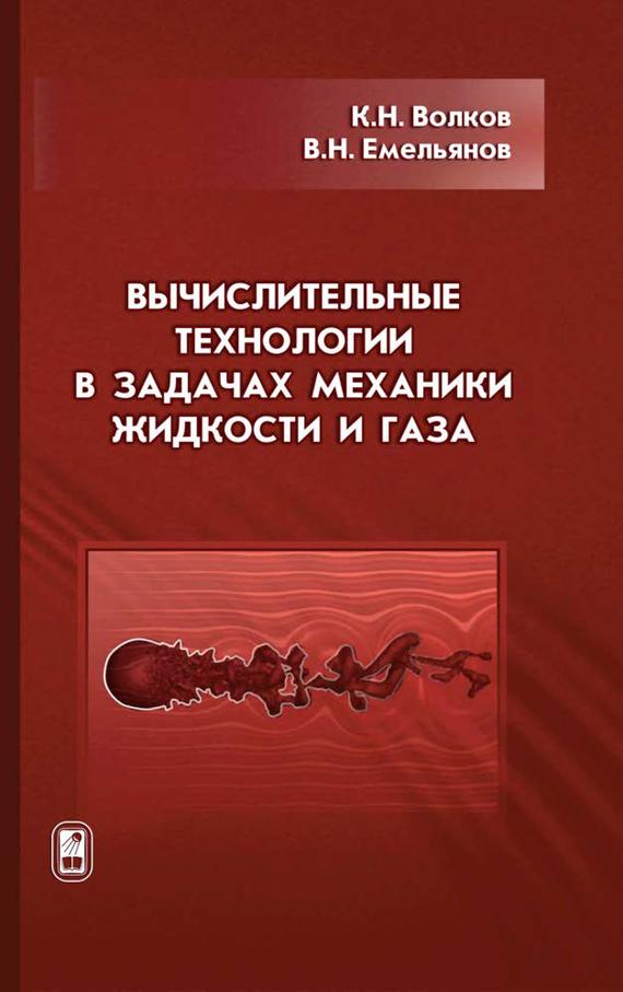 Константин Волков Вычислительные технологии в задачах механики жидкости и газа