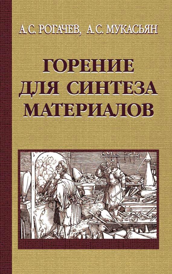 Александр Мукасьян бесплатно