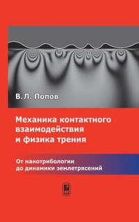 Попов, Валентин  - Механика контактного взаимодействия и физика трения. От нанотрибологии до динамики землетрясений