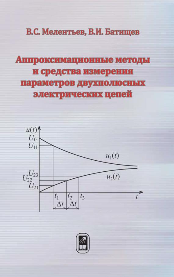 Виталий Батищев Аппроксимационные методы и средства измерения параметров двухполюсных электрических цепей