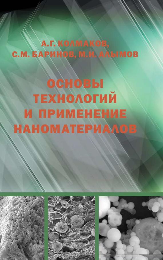 бесплатно Основы технологий и применение наноматериалов Скачать Алексей Колмаков