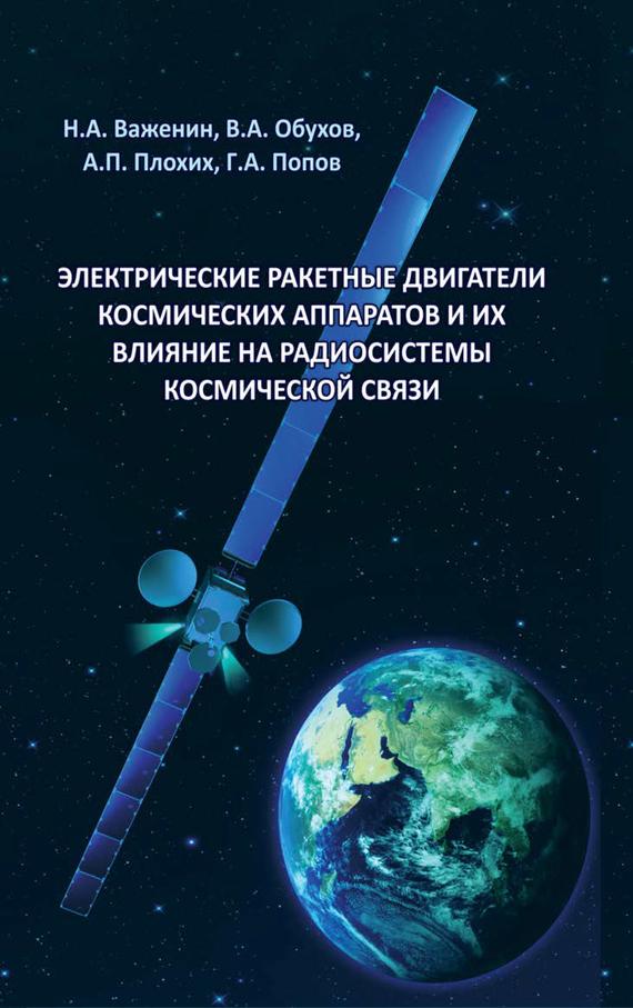 Н. Важенин Электрические ракетные двигатели космических аппаратов и их влияние на радиосистемы космической связи