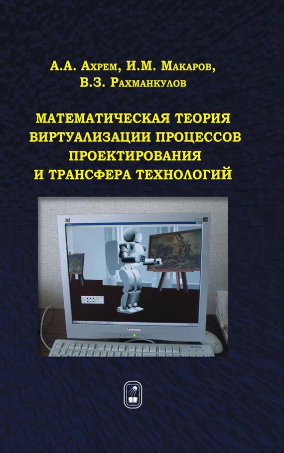 Виль Рахманкулов Математическая теория виртуализации процессов проектирования и трансфера технологий виль рахманкулов математическая теория виртуализации процессов проектирования и трансфера технологий