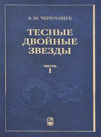 Черепащук, Анатолий  - Тесные двойные звезды. Часть II
