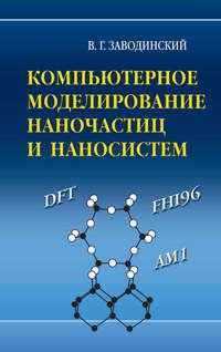 Заводинский, Виктор  - Компьютерное моделирование наночастиц и наносистем