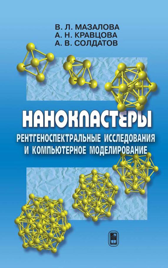 Нанокластеры. Рентгеноспектральные исследования и компьютерное моделирование