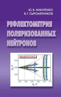 Сыромятников, Владислав  - Рефлектометрия поляризованных нейтронов