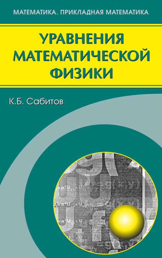 Камиль Сабитов Уравнения математической физики владимиров в сборник задач по уравнениям математической физики