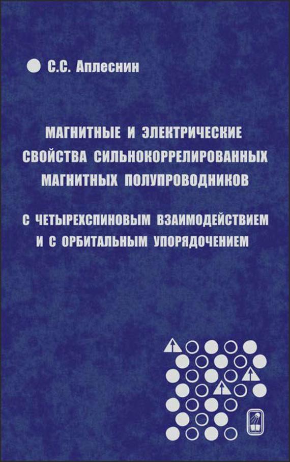электронный файл Сергей Аплеснин скачивать легко