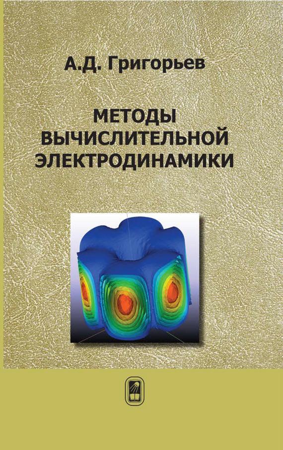 Андрей Григорьев Методы вычислительной электродинамики решение граничных задач методом разложения по неортогональным функциям