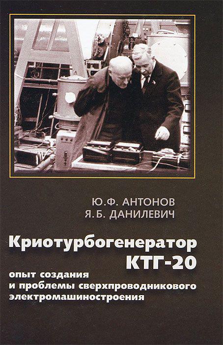 Ю. Ф. Антонов Криотурбогенератор КТГ-20. Опыт и проблемы сверхпроводникового электромашиностроения